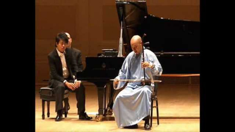 Lang Lang 郎朗 and Guo Gan 果敢 in Carnegie Hall New York 2009 二胡