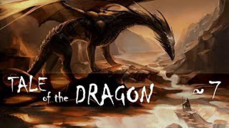 ~7~ Age of Mythology: Tale of the Dragon. — КОРОЛЬ ДРАКОНОВ.