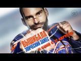 Вышибала: Эпический замес - Русский трейлер #2 (в кино с 31 августа)