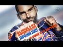 Вышибала: Эпический замес - Русский трейлер 2 (в кино с 31 августа)