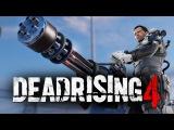 Dead Rising 4 - МЕГА-БОСС ЭКЗОСКЕЛЕТ #5