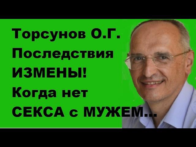 Торсунов О.Г. Последствия ИЗМЕНЫ! Когда нет СЕКСА с МУЖЕМ...