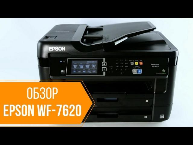 Обзор широкоформатного МФУ Epson WF-7620