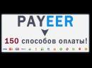 PAYEER - Как зарегистрировать? Как пополнить кошелек Payeer?