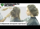 Собранная вечерняя причёска. Юлия Алесионок. ПАРИКМАХЕР ТВ БЕЛАРУСЬ