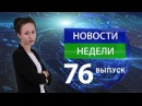 Новости SkyWay Capital 76 выпуск