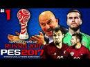 Кубок конфедераций 2017 в России - Весь Групповой Этап (PES 17)