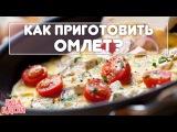 Как приготовить вкусный омлет? Три простых рецепта!