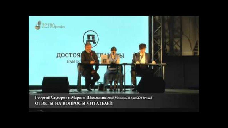 Георгий Сидоров Битва за планету Земля Москва 31 мая 2014 года