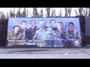 Олег Ветер Саур Могила символ славы