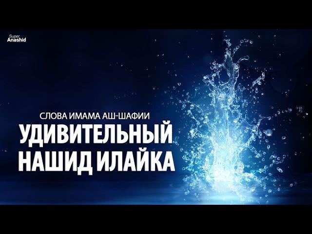 Красивый нашид - Илайка (Слова имама аш-Шафии) | Amazing nasheed Elaika