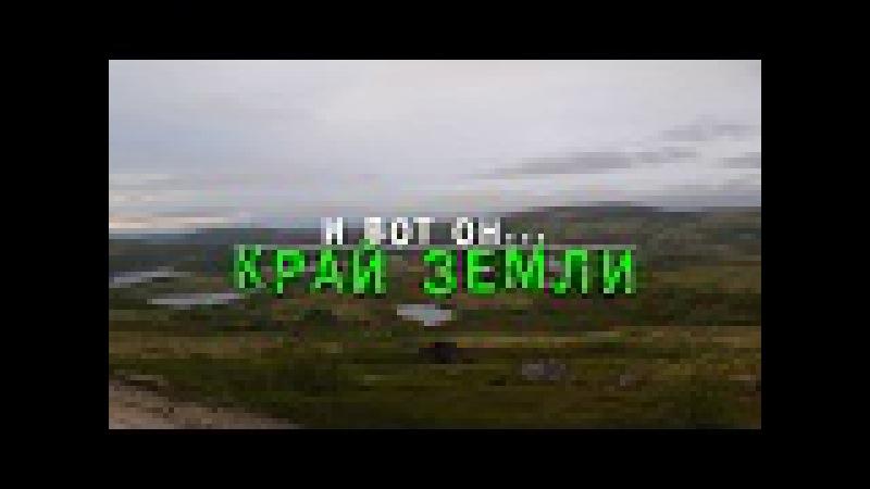 Только на Север 2015 Проба Руля - Поморье - Хибины - Териберка