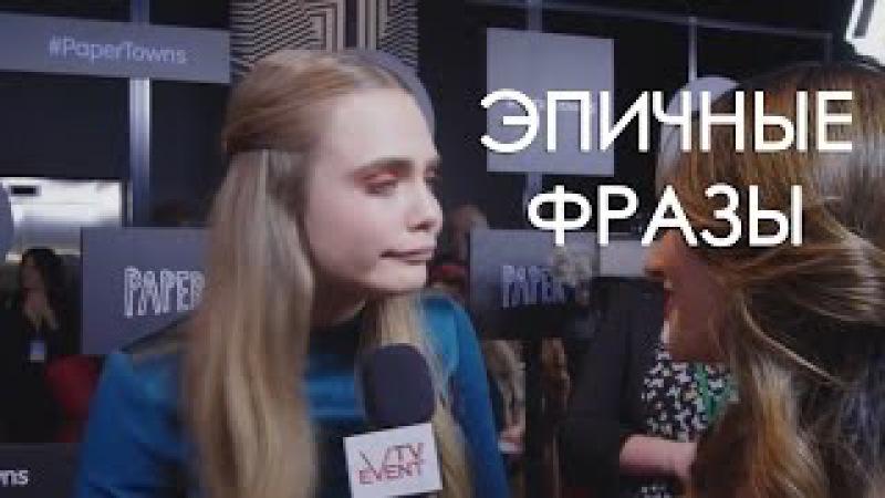 Эпичные фразы от Кары Делевинь    русские субтитры