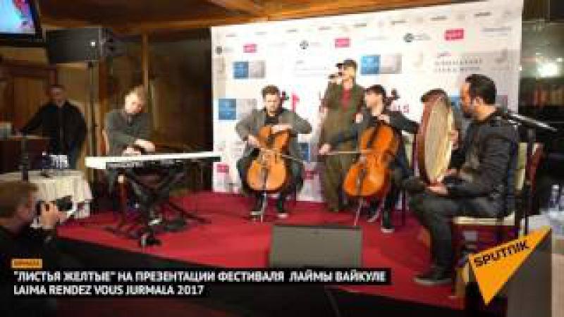 Лайма Вайкуле исполнила новую версию песни