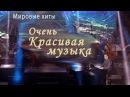 Бесподобная красивая музыка для души Дмитрий Метлицкий Шепот звезд Music 2017