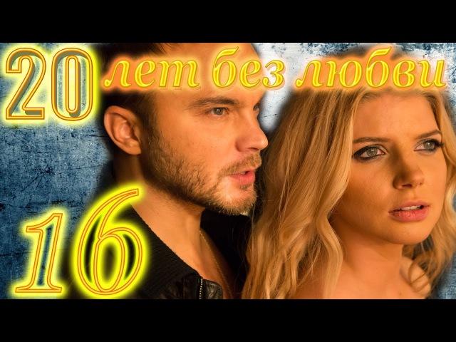 20 лет без любви - мелодрама - 16 серия
