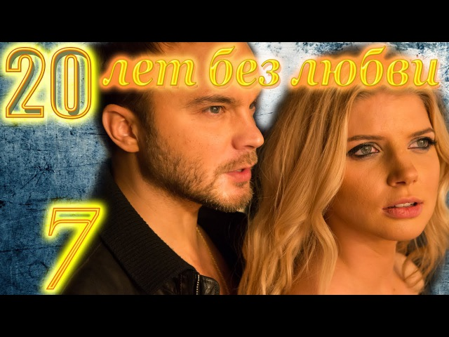 20 лет без любви - мелодрама - 7 серия