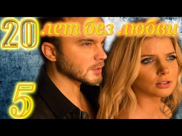 20 лет без любви - мелодрама - 5 серия