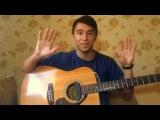 Мелодия, которую должен уметь играть каждый гитарист!