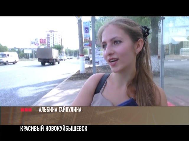 Красивый Новокуйбышевск