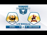 АМФРБ-Суперлига / 1-8 ПЛЕЙ-ОФФ / Феникс vs Союз Казаков
