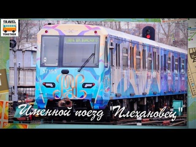 Метро. Именной поезд Плехановец | Moscow metro