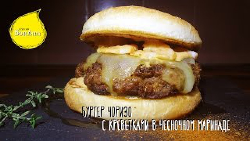 Бургер чоризо с креветками