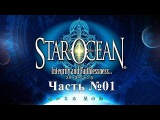 PS4 60FPS Прохождения Star Ocean 5 Integrity and Faithlessness - Часть №01
