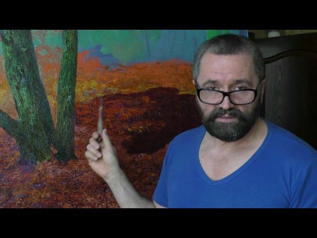 Урок для начинающих художников. Пишем дуб, опавшую листву, моросящий дождь. Часть 2.