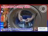 Ремонт стиральной машины Samsung Fuzzy S821 своими руками DIY