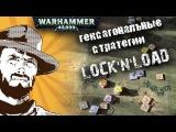 FFH Обзор Гексагональные варгеймы Lock and Load Tactics