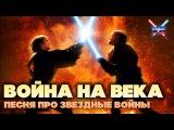 ВАЛАЙБАЛАЛАЙ - ВОЙНА НА ВЕКА ПЕСНЯ ПРО ЗВЕЗДНЫЕ ВОЙНЫ STAR WARS