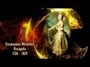 Женщины в русской истории - Белая Роза ( Александра Фёдоровна)