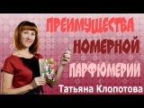Преимущества номерной парфюмерии. Татьяна Клопотова