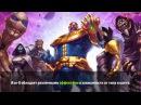 Вернулись к Marvel Future Fight. Много нового. Халкбастер и Локи VS. Танос.