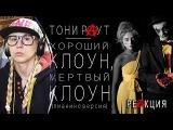 Тони Раут -  Хороший клоун, мертвый клоун (пианино версия) РЕАКЦИЯ и АНАЛИЗ