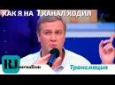 Как делаются скандалити шоу на центральных телеканалах Ругачка с ач Взгляд изнутри