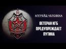 Ветеран КГБ предупреждает Путина. Апгрейд человека