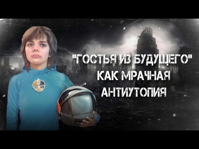 Дионис Каптарь. Фильм «Гостья из будущего» как мрачная антиутопия