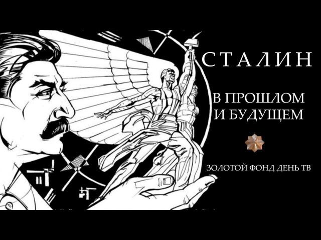 Сталин в прошлом и будущем (А. Фурсов, В. Катасонов, В.Бушин)