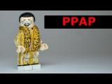 Как сделать PPAP Lego Parody Custom