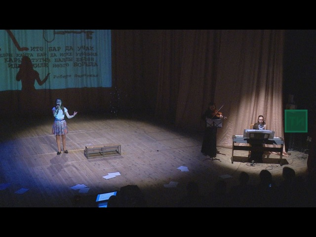 Калеб Яңа дулкын шигъри спектакле