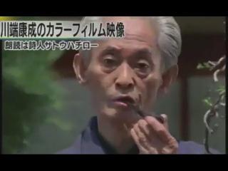 川端康成未公開カラー映像!雪国でノーベル文学賞をとった川端康成12364