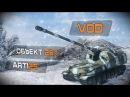 New! VOD Объект 261 от Arti25