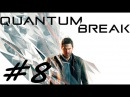 Quantum Break - Прохождение ФИНАЛ 8