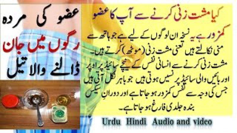 Nafs Ko Lamba Or Azu Mota Krny Keliye Oil in urdu hindi    Mardana Kamzori    Nuskha 100% Azmuda