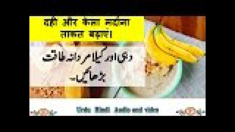 Move yogurt and banana male power  Mardana taqat \ in urdu hindi  دہی اور کیلا مردانہ طاقت بڑھائ1