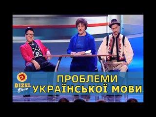 Проблеми Української Мови   Дизель Шоу