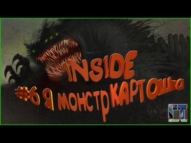 INSIDE 8 Я монстр КАРТОШка (прохождение). УЖАС СТРАХ и ВЕСЕЛЬЕ » Freewka.com - Смотреть онлайн в хорощем качестве