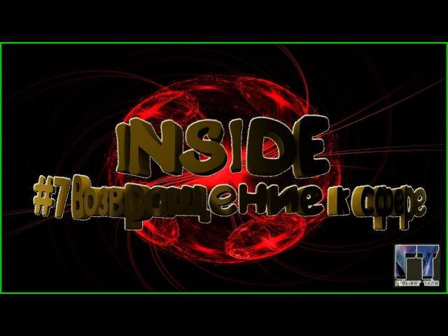 INSIDE 7 Возвращение к сфере (прохождение). УЖАС СТРАХ и ВЕСЕЛЬЕ » Freewka.com - Смотреть онлайн в хорощем качестве